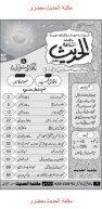 Ishaat al Hadith - Page 3