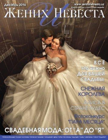 Жених и Невеста - 2016 Декабрь