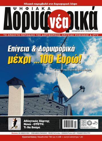 ΔΟΡΥΦΟΡΙΚΑ ΝΕΑ - ΤΕΥΧΟΣ 147