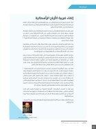العدد الثامن- النسخة المصرية - Page 3