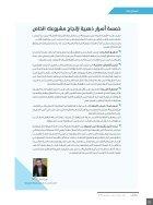 الثالث عشر - النسخة الإماراتية - Page 3
