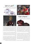 الثالث عشر - النسخة الإماراتية - Page 4