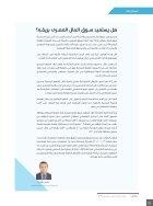 العدد السادس- النسخة السعودية - Page 3