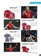 العدد السادس- النسخة السعودية - Page 5