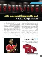 العدد السادس- النسخة السعودية - Page 7