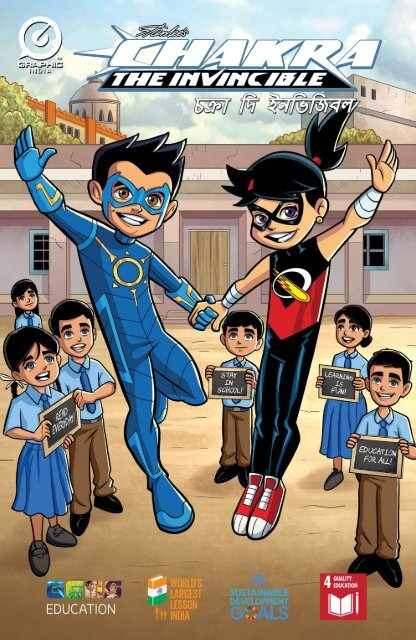 CHAKRA_EDUCATION_BENGALI_HR