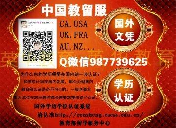 澳大利亚国立大学简称ANU,代办毕业证成绩单使馆认证学历认证Q微信987739625
