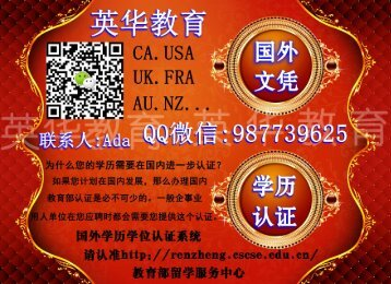 QQ微信987739625办理澳洲南澳大学UniSA毕业证成绩单学历认证文凭真实可查学位认证University of South Australia