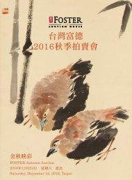 2016台灣富德秋季拍賣會 金秋映彩