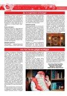 Вива вестник на място - декември - Page 4