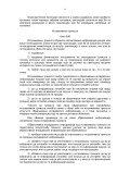 З А К О Н - Page 4