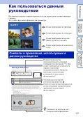 Sony DSC-TX7 - DSC-TX7 Istruzioni per l'uso Russo - Page 2