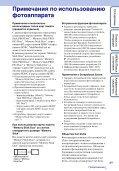 Sony DSC-TX7 - DSC-TX7 Istruzioni per l'uso Russo - Page 3