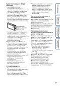 Sony DSC-TX7 - DSC-TX7 Istruzioni per l'uso Russo - Page 4