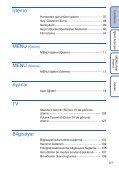 Sony DSC-TX7 - DSC-TX7 Istruzioni per l'uso Turco - Page 6