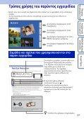 Sony DSC-TX7 - DSC-TX7 Istruzioni per l'uso Greco - Page 2