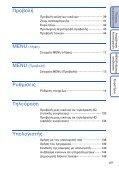 Sony DSC-TX7 - DSC-TX7 Istruzioni per l'uso Greco - Page 6