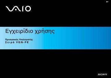 Sony VGN-FE21H - VGN-FE21H Istruzioni per l'uso Greco