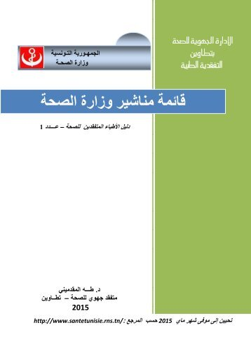 CIRCULAIRES - Ministère de la santé - TUNISIE   juin 2015.