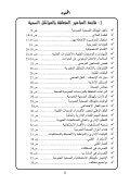 CIRCULAIRES - Ministère de la santé - TUNISIE   juin 2015. - Page 6