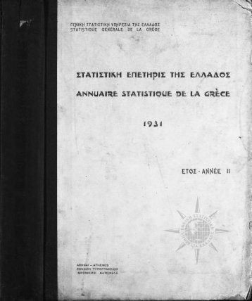 Greece Yearbook - 1931