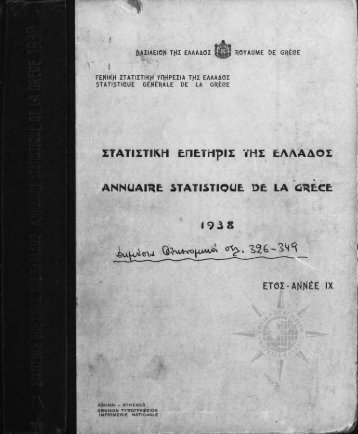 Greece Yearbook - 1938