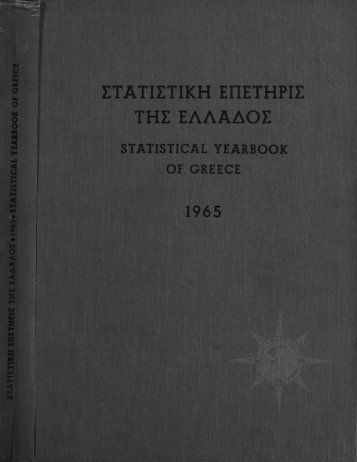 Greece Yearbook - 1965