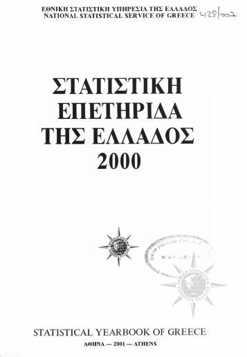 Greece Yearbook - 2000