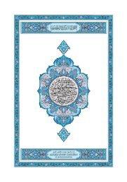 Arabic Quran - القران الكريم