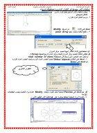 أوتوكاد للصف الثالث الثانوى الصناعي جميع التخصصات - Page 3