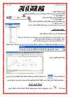 أوتوكاد للصف الثالث الثانوى الصناعي جميع التخصصات - Page 4