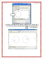 أوتوكاد للصف الثالث الثانوى الصناعي جميع التخصصات - Page 6