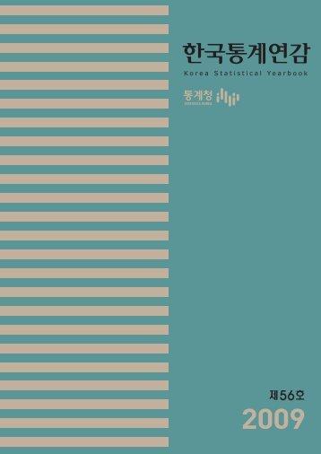 Korea Yearbook - 2009