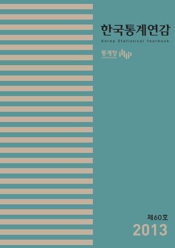 Korea Yearbook - 2013