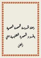 hichem - Page 2