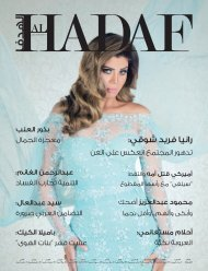 AlHadaf Magazine - December 2016