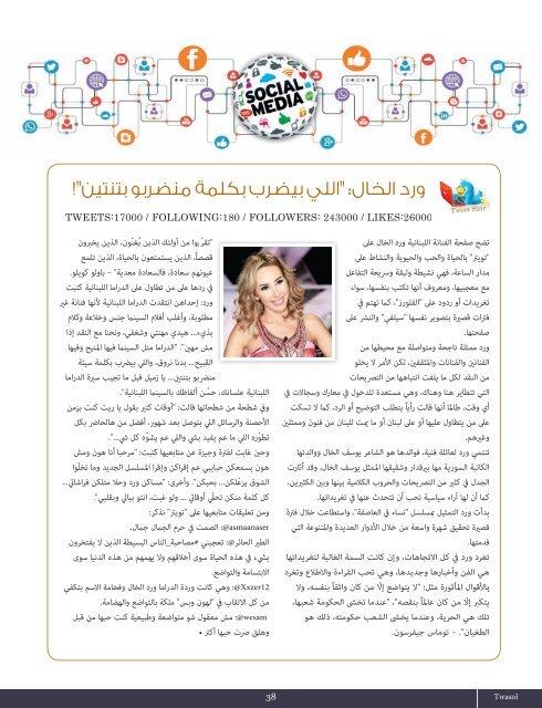 AlHadaf Magazine - December 2016