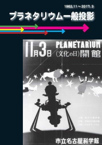 Nagoya Planetarium 54 years