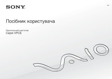 Sony VPCEB1B4E - VPCEB1B4E Istruzioni per l'uso Ucraino