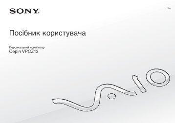 Sony VPCZ13V9E - VPCZ13V9E Istruzioni per l'uso Ucraino