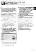 Sony VPCZ13V9E - VPCZ13V9E Guida alla risoluzione dei problemi Bulgaro - Page 5