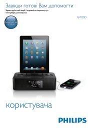 Philips Station d'accueil pour iPod/iPhone/iPad - Mode d'emploi - UKR