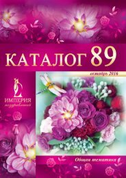 КАТАЛОГ №89
