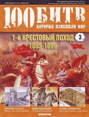 003. - Первый Крестовый Поход - 1095-1099