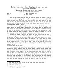ku ;ksx - Jain Vishva Bharati Institute