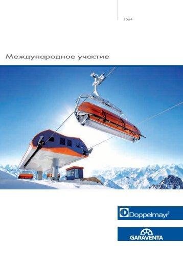 Doppelmayr/Garaventa Ежегодник 2009