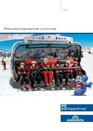 Doppelmayr/Garaventa Ежегодник 2010