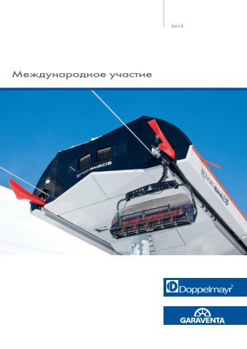 Doppelmay/Garaventa Ежегодник 2012