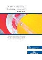Doppelmay/Garaventa Ежегодник 2012 - Page 7