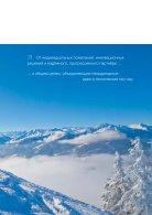 Doppelmayr/Garaventa Ежегодник 2013 - Page 3